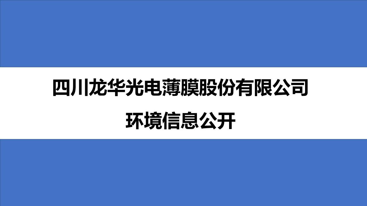 四川龙华光电薄膜股份有限公司环境信息公开