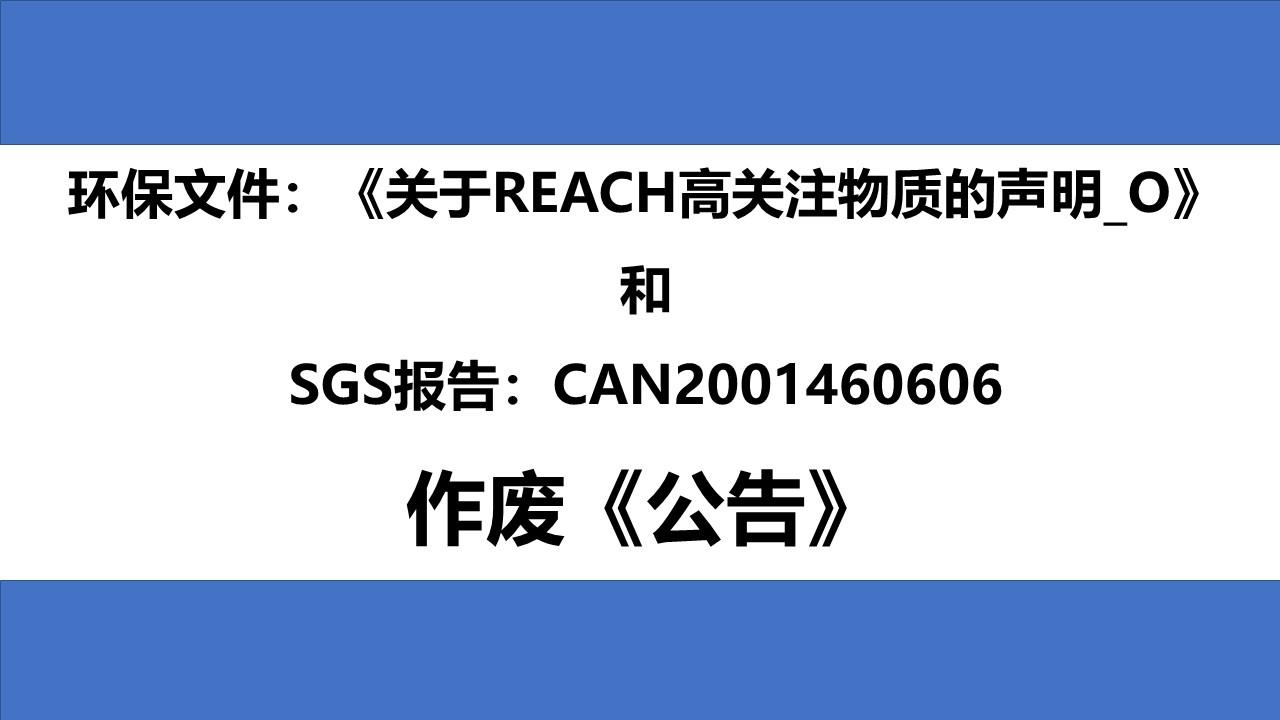 公告-REACH