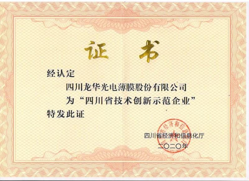 喜訊(xun)龍華薄膜被(bei)評為2020年度ren)拇chuan)省技術創新示範企業