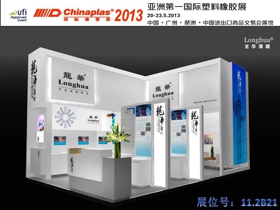 龙华薄膜将参加第二十七届中国国际塑料橡胶工业展览会Chinaplas 2013